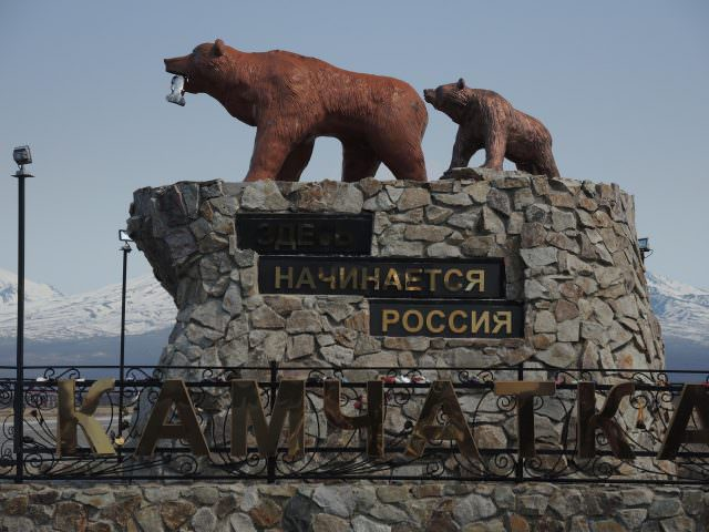 "The monument outside of Petropavlovsk that claims ""Russia begins here."""